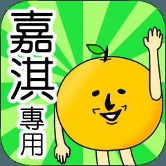 【嘉淇】專用 名字貼圖 橘子