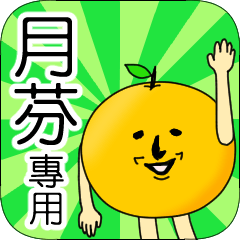 【月芬】專用 名字貼圖 橘子