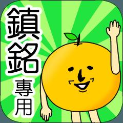 【鎮銘】專用 名字貼圖 橘子