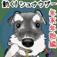 シュナウザー犬の年末年始スタンプⅡ