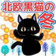 北欧黒猫の冬●でか文字