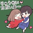【りゅうせい】に送るジャージちゃん2