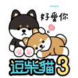 Dog`s Meow 3- Daily life talking