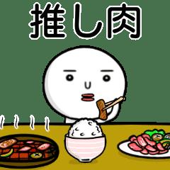 テキトーに☆推し肉☆