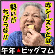 okinawa no grandma, funny & cute vol.13