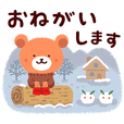 kuma-kuma message Winter
