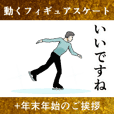 Moving figure skate sticker 2