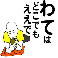Wate in Osaka