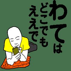 大阪の【わて】