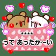 【冬用カスタム】アモーレ♡くまくま