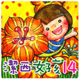 Jessie-Drawing-14-Flower fruit greetings