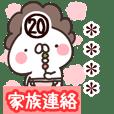 カスタムねことうさぎの名前スタンプ専用20
