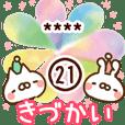 カスタムねことうさぎの名前スタンプ専用21