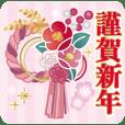 【年末年始〜初春】大人かわいい日常&挨拶