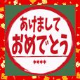 年末年始のはんこ【カスタム】
