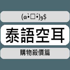 泰語空耳1_購物殺價篇