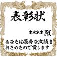 賞状 カスタムスタンプ