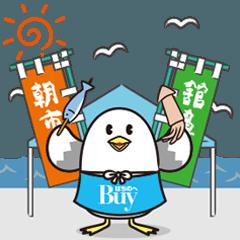 Umineko happy(Buy hachinohe)