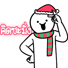 Dueb Dueb Merry X'mas & Happy New Year