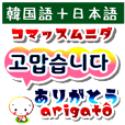 Korean + Japanese. Get along