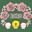 大人成熟風賀年貼圖【2020年】+聖誕節