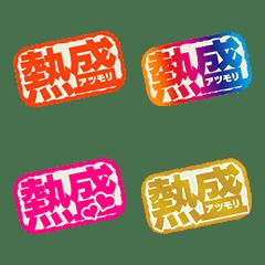 อิโมจิไลน์ Atsu-Mori!!! Emoji
