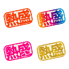 Atsu-Mori!!! Emoji