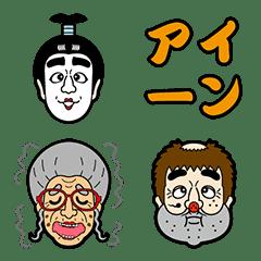 อีโมจิ Ken Shimura Emoji