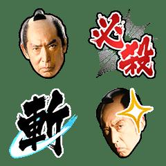 Hissatsu Shigotonin Emoji