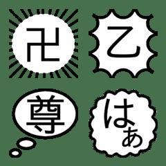 Speech balloon emoji