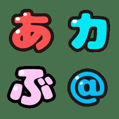 カラフルなデコ文字