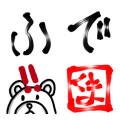 FudeKuma