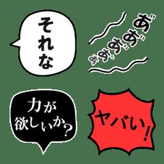 A speech bubble Japanese – LINE Emoji | LINE STORE