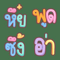 คำไทย3