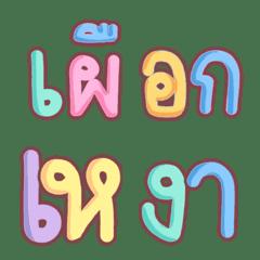 อีโมจิ คำไทย6
