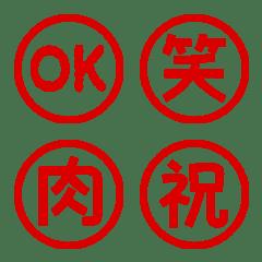 シンプルハンコ絵文字