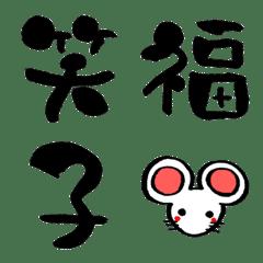 Japanese fudemoji