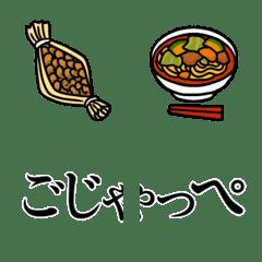Ibaraki dialect and Emoji