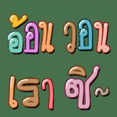 สติ๊กเกอร์ไลน์ คำไทยง่ายๆ 2