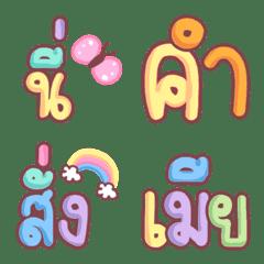 คำไทย13