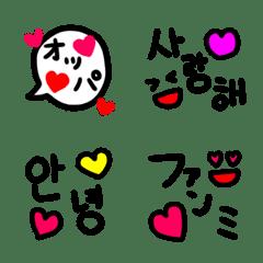 Taking a conversation deco.Korean fans