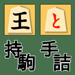 Emoji for Tsume-Shogi