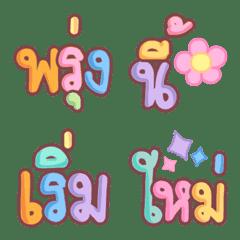 คำไทย11