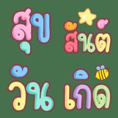 คำไทย วันเกิด
