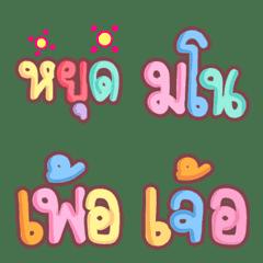 คำไทย14