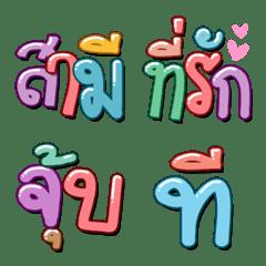 สติ๊กเกอร์ไลน์ คำไทยง่ายๆ 8