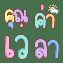 คำไทย17