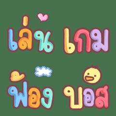 คำไทย19