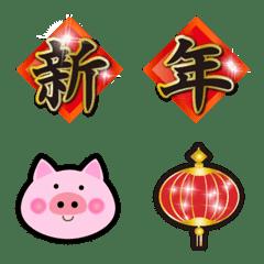 新年好!Emoji
