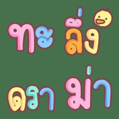 คำไทย20